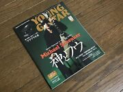 Young Guitar Magazine Issue 2018.05 Loudness Guitar Magazines