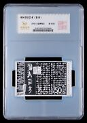 China 2018 The Art Of Chinese Calligraphy Rectangle Silver Coin 50 Yuan 150g Coa