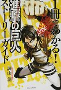 One Book To Understand Attack On Titan Story Guide Kc Deluxe Japanese Comic