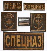 Russian Camo Patches Police Special Forces Swat Spetsnaz Patches Mvd Riot Police