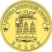 10 Rubles Yelnya 2011. Commemorative Coins. 50 Pieces Of Coins.