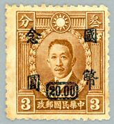 China - 1946 - Martyrs Issue - Liao Chung-kai Scott 714 Stamp A48 Rare