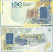 ✔ Russia 100 Rubles 2019 Unc Advertising Trial Banknote Goznak Booklet
