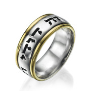 14k Gold And Sterling Silver This Is My Beloved Wedding Band Jewish Hebrew Ring