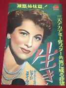 Something To Live For George Stevens Joan Fontaine Movie Poster Japan B2×2panels