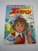 The Mysterious Cities Of Gold Shogakukan No Tv Picture Book Ehon 1 Used 1980s