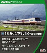 New Kato N Scale 10-1690 381 Series Panorama Shinano Appearance Specifications 6
