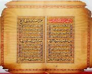 Pair Of Pages Of Mughal Quran. Manuscript With Gold Decoration. India. Xixth