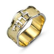 14k Two Tone Gold Wedding Band My Beloved Jewish Ring Two-tone Wavy Border 9mm
