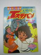The Mysterious Cities Of Gold Shogakukan No Tv Picture Book Ehon 6 Used 1980s