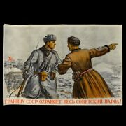 Poster The Border Of The Ussr Is Guarded By The Entire Soviet People 1940