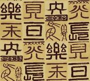 Clarence House Kanji Asian Calligraphy Cut Velvet Upholstery Fabric 5yards Red