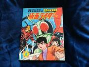 Kamen Rider Volume 1 Pop-up Book Of Banso Used