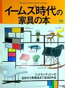 G1-18 Midcentury 1950s - Modern Interior Furniture Catalogue - 144 Pages