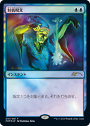 Magic The Gathering Mtg Counterspell Foil Promo Japanese 5th 6th