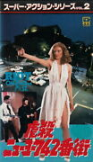 Riot On 42nd St. - Vhs/1987 Action Suspense Movie 80and039s Classic Cinema Video Rare