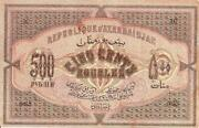 Russian Azerbaidjan 1920 500 Roubles Paper Money Banknote Very Good Condition