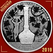 Russian Silver Coin 25 Rubles 2019 | Jewellery Art | Items Of The Firm Of Bolin