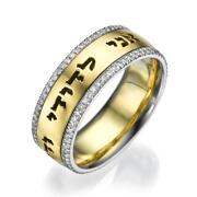 14k Two Tone Gold Wedding Ring Jewish Band Beloved Engraved Letters Diamonds 8mm