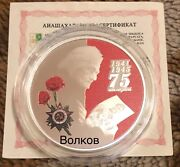 Abkhazia 10 Apsars 2020 75 Years Of Victory Silver Edition 100 Pcs