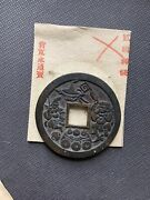Japan 19th Century Charm Bronze Coin, Kanei Tsuho, 2 Lucky Gods On Reverse Side