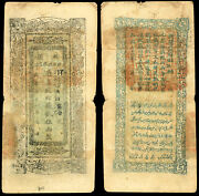 China Sinkiang Provincial Government Year 21 1932 5 Taels Vg Cu88331