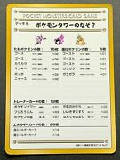 Recommended Deck List No.01 Pokemon Card Vending Series Japanese Nintendo F/s