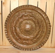 Vintage Hand Made Copper Wall Hanging Plate Mayan Calendar