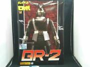 Miyazawa Gr-2 Grand Action Giant Robo Toy Figure With Box Shipped From Japan