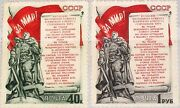 Russia Sowjetunion 1951 1557-58 1550-51 Stockholm Peace Conference Statue Mnh