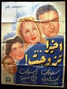 At Last I Got Married ملصق عربي مصري اخيرا تزوجت Egyptian Poster Arabic 1943