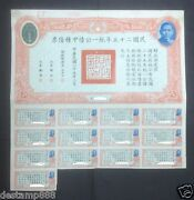China 1936 Unification Bond Type A 5000 Uncancelled With Coupons