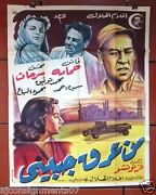 By Sweat Of Our Brows ملصق عربي مصري من عرق جبيني Egyptian Arabic Poster 50s