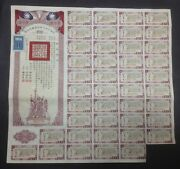 China 1943 Victory Bond 1000 With Coupons
