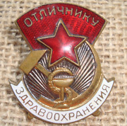 Russian Russia Soviet Ussr Cccp Order Medal Pin Badge Excellent Health Worker