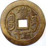 China Empire 50 Cash Nd 1851 Je-che Pattern Pn110 R553to