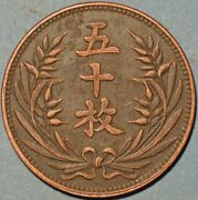 China Coins Shansi Province Republic Milled Coinage 50 Cash Nd1912 Copper T569