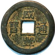 China Hsien-feng C1-4a, 1 Cash Size Nd 1851-61 A+420id
