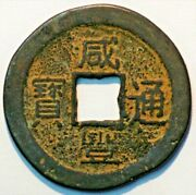 China Hsien-feng C1-4a, 1 Cash Size Nd 1851-61 A+871id