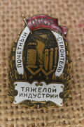 Russian Russia Soviet Ussr Cccp Order Medal Pin Badge Honorary Builder 1950's