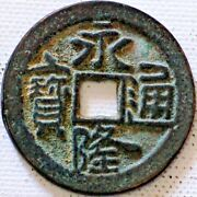 Cash 939-944 Min Kingdom Yung Lung Tand039ung Pao Mint Crescent China M491