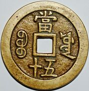 China Empire Hsien Feng Chung Pao 50 Cash 1851-61 W332