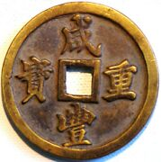 China Empire 50 Cash 1851-61 Hsien-feng Chung-pao Z568