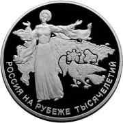 Russia 2000 100 Rubles Formation Of The Russian State 1kg Kilo Ag