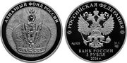 3 Rubles Russia 1 Oz Silver 2016 Diamond Fund / Great Imperial Crown Proof