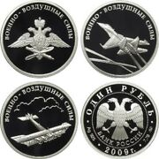 3x 1 Ruble Russia 3x 1/4 Oz Silver 2009 Armed Forces / Air Force Proof