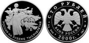 100 Rubles Russia 1 Kg Kilo Silver 2000 Formation Of The Russian State Proof