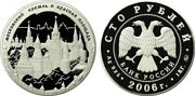 100 Rubles Russia 1 Kg Kilo Silver 2006 Moscow Kremlin And Red Square Proof
