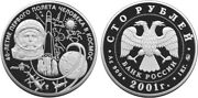 100 Rubles Russia 1kg Kilo Silver 2001 40 Years Of The Gagarinand039s Space Flight Pf