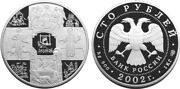 100 Rubles Russia 1kg Kilo Silver 2002 Icon Painter Dionisius Dionissy Proof